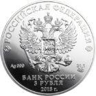 Sfântul Gheorghe, 3 ruble, argint, Rusia, 2018