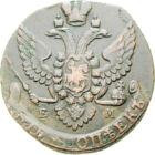 Copeica gigantică a ţarinei, 5 copeici, Imperiul Rus, 1765-1796