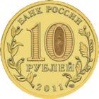 Omul în spaţiu, 10 ruble, Rusia, 2011