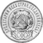 Prima 1/2 de rublă sovietică, 1/2 rublă, argint, Rusia, 1921-1922