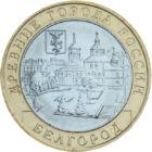 Belgorod, 10 ruble, Rusia, 2006