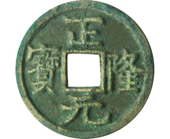 // 1 cash, China, 1158-1161 // - Primul împărat al Chinei, Qin Shi Huang, a fost cel care a emis prima dată monede cu gaură. La fel, şi această monedă din era împăratului Wanyan Liang, din secolul al XII-lea, are o astfel de gaură. În timpul domniei acest