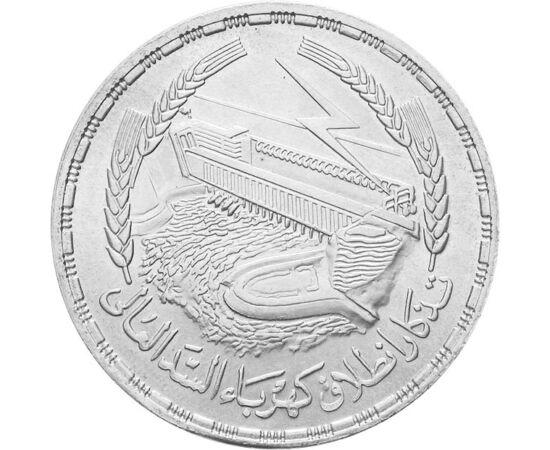 // 1 liră, argint de 720/1000, Egipt, 1968 // - Construcţia barajului a fost planificată cu ajutor britanic şi american, însă după criza din Suez din 1956, Egiptul a rămas singur. În 1958, URSS şi-a asumat proiectarea şi o treime din cheltuieli. Moneda om
