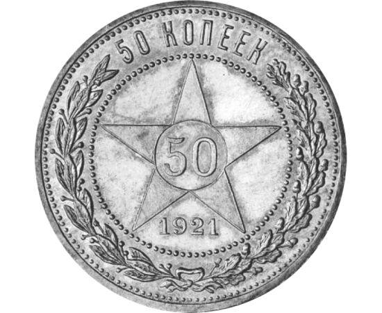 // 1/2 rublă, argint de 900/1000, Rusia, 1921-1922 // - Primul Război Mondial şi războiul civil de după revoluţia bolşevică au destrămat emiterile monetare. Până în 1921, nu au fost bătuţi bani, a fost emis doar un singur set de monetărie. Aparţinând aces
