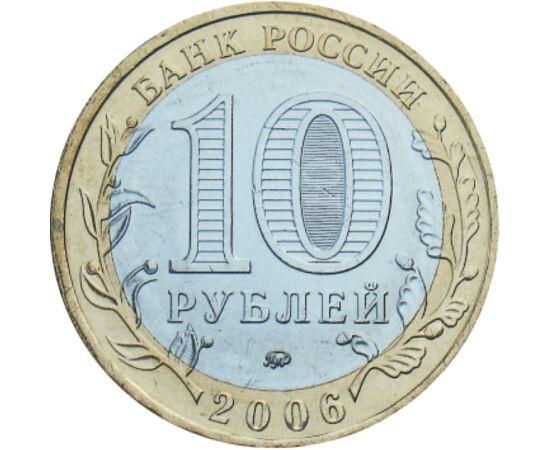 """// 10 ruble, Rusia, 2006 // - Moneda bimetalică de 10 ruble aparţine seriei populare de monede, dedicate oraşelor ruseşti medievale. Oraşul Belgorod aparţine grupului de oraşe istorice numite """"Inelul de Aur al Rusiei""""."""