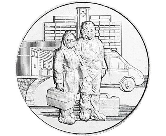 Eroii pandemiei, 25 ruble, Rusia, 2020