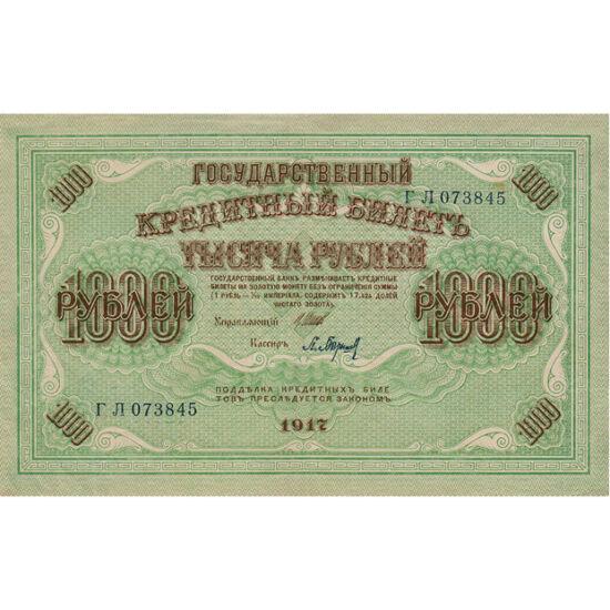 // 1000 ruble, URSS, 1917 // - Prima bancnotă a Rusiei Sovietice. Este de remarcat nuanţa diferită a celor două feţe imprimate. Însă valoarea de aur este echivalentul a 17,424 acţiuni de aur, care vine din inscripţia conform căreia este un fel de titlu de