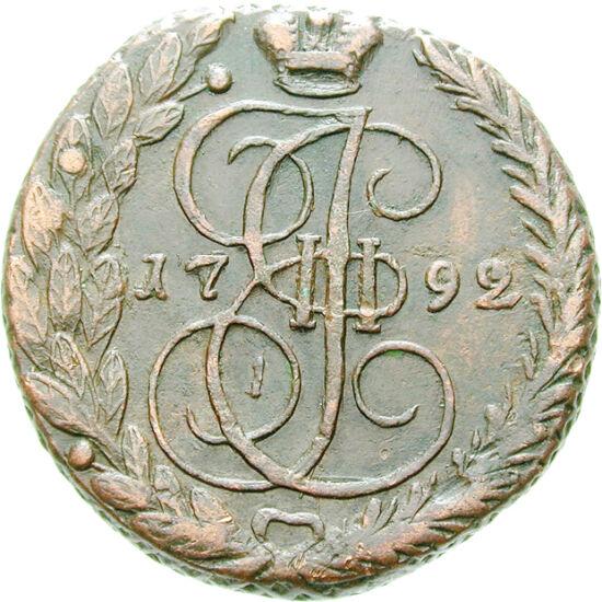// 5 copeici, Imperiul Rus, 1765-1796 // - Ecaterina cea Mare, ţarina rusă, este un personaj legendar al istoriei ruse. Dimensiunea monedei sale de bronz simbolizează mărimea Imperiului Rus. Monograma frumoasă şi impunătoare a ţarinei de pe monedă reprezi