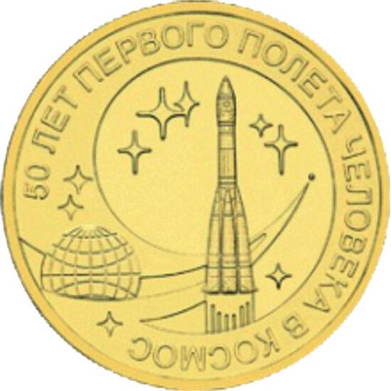 // 10 ruble, Rusia, 2011 // - Moneda bimetalică este dedicată împlinirii a 50 de ani de la călătoria lui Iuri Gagarin în cosmos. Călătoria lui Gagarin din 1961 a fost şi este un moment istoric, el fiind primul om care a zburat în cosmos, survolând şi orbi