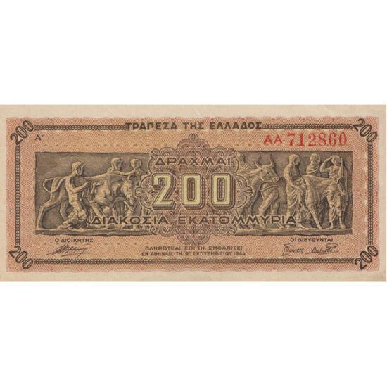 // 200 milioane de drahme, Grecia, 1944 // - Bancnotele greceşti din vremea inflaţiei au un conţinut estetic, prezentând vremurile glorioase antice ale Greciei. Pe această bancnotă apare un basorelief al agricultorilor eleni.